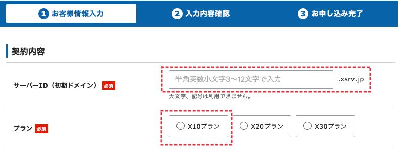 エックスサーバー情報登録