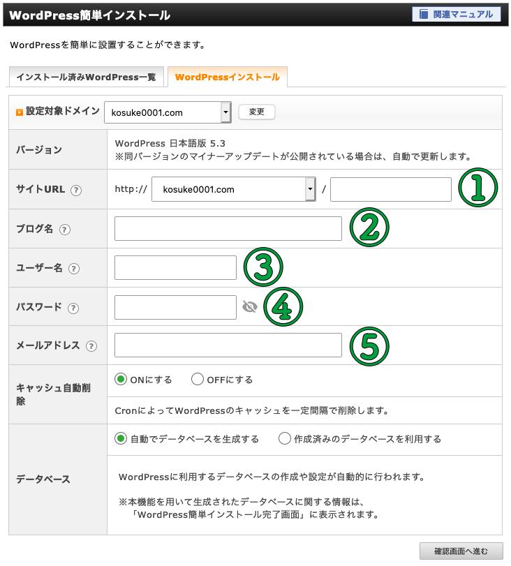 WORDPRESS簡単インストール情報入力画面