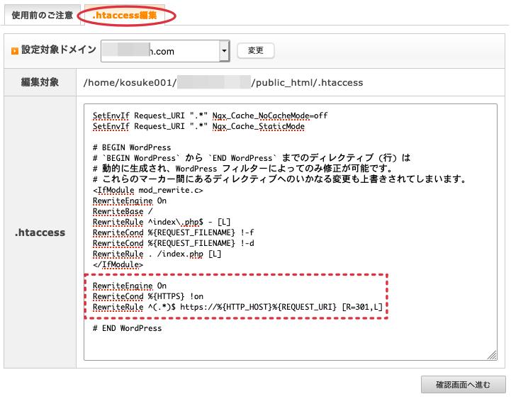 常時SSL命令書き込み