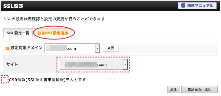 SSL化詳細設定