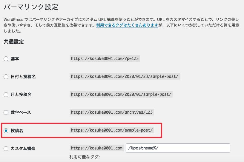 ワードプレス パーマリンク設定画面