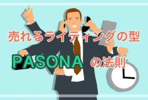 ライティングPASONAの法則