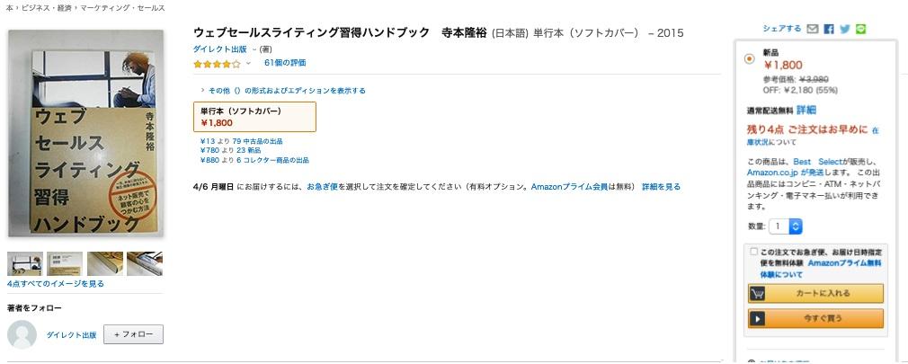 websalesbook