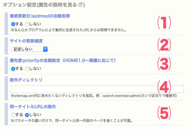 sitemap.xml Editorの細かい設定