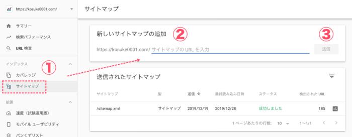 Googleサーチコンソールにサイトマップを送る方法