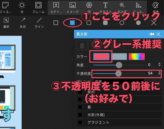 Photo Scape X背景透過ボックスの挿入方法