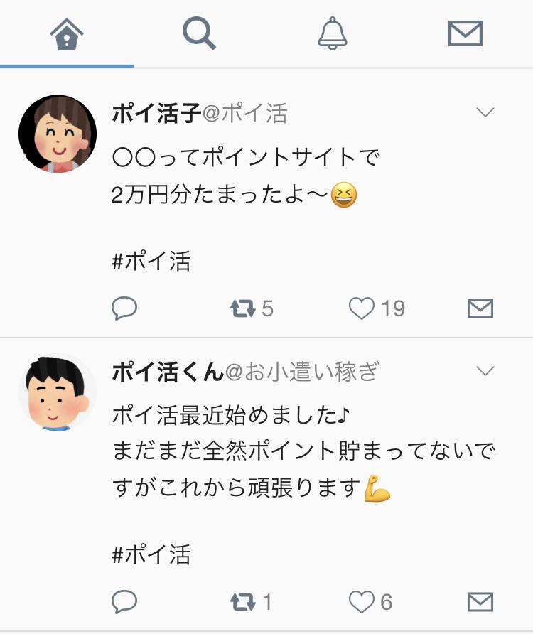 ポイ活SNS投稿例