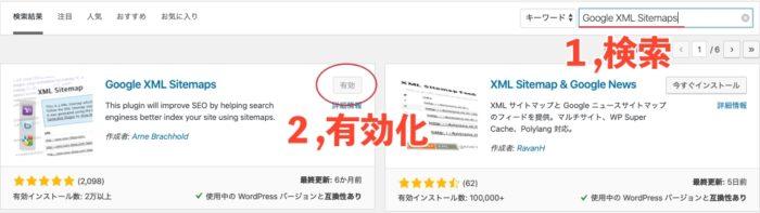 Google XML Sitemapsを有効化する