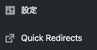 Quick Redirect 表示