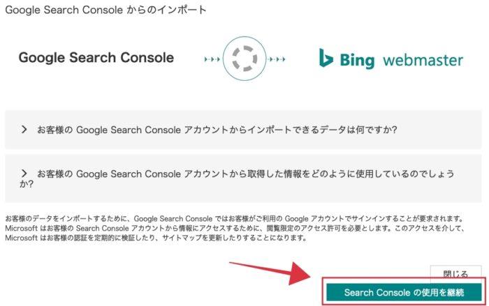 bingウェブマスターツールのインポート確認画面