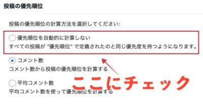 Google XML Sitemaps投稿の優先順位設定