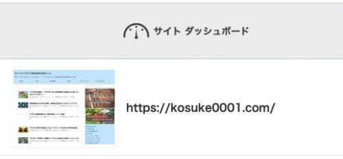 bingウェブマスターツールのサイトダッシュボード画面