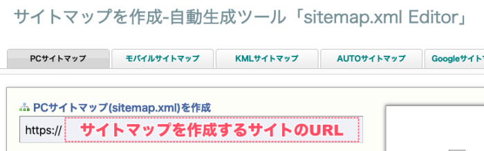 sitemap.xml Editor 使い方