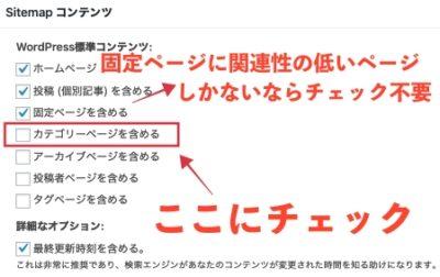 Google XML Sitemapsコンテンツの設定