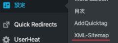 XML Sitemaps設定項目