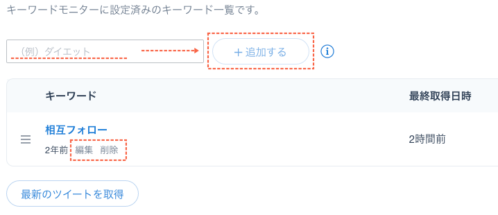 socialdogキーワードモニター編集