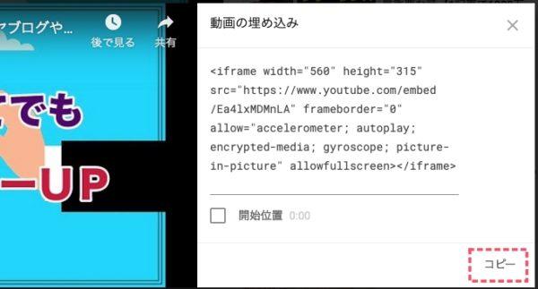 YouTube動画コードのコピー方法