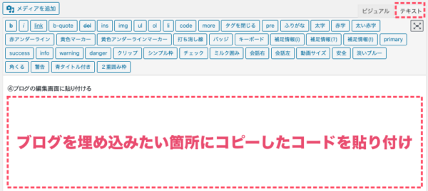 YouTube動画の埋め込みコードをブログに貼り付ける例