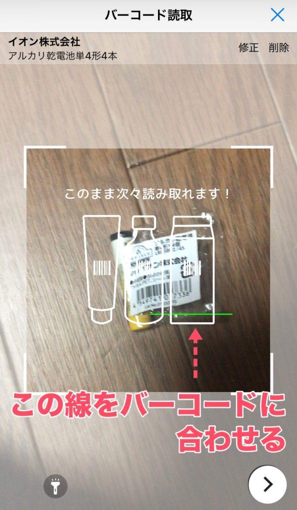 レシートアプリcode商品バーコード読み取りの例