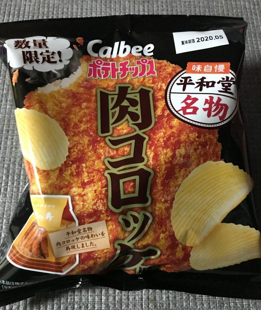 平和堂限定「名物肉コロッケ」ポテトチップス