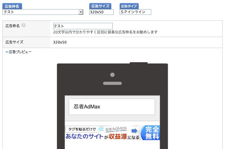 忍者AdMax広告設定画面