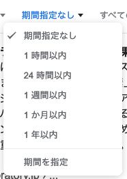 検索期間の指定