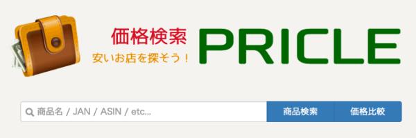 価格比較Pricleウェブ版の検索画面