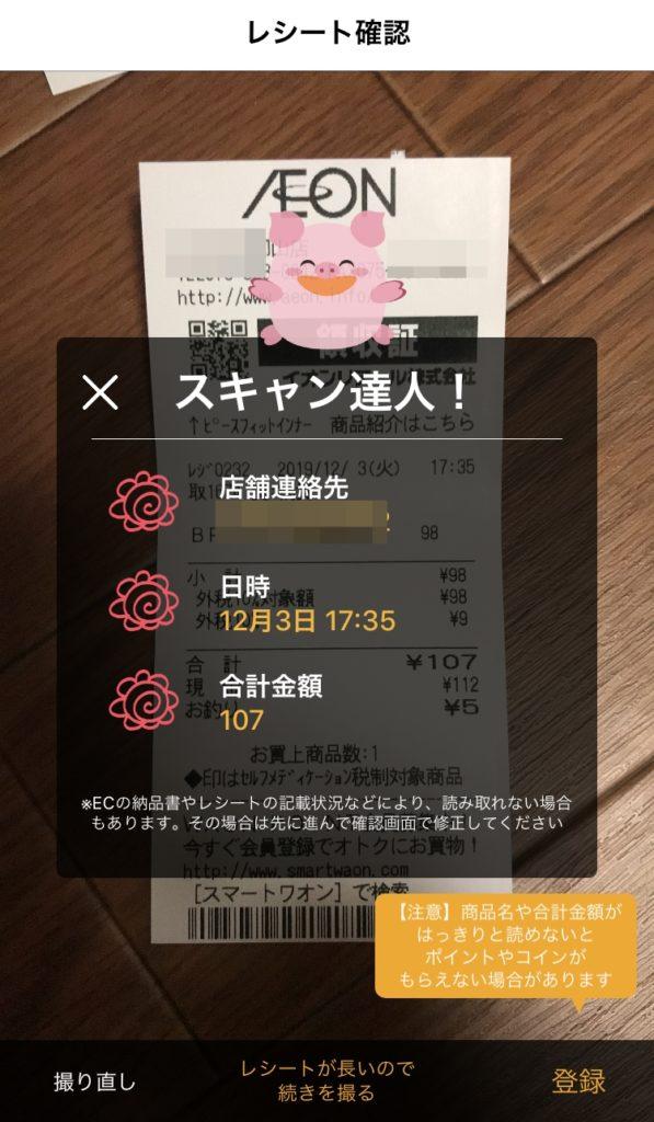 レシートアプリcodeスキャン成功の画像
