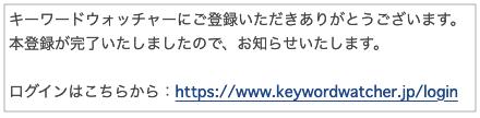 キーワードウォッチャーメール内のログインURL