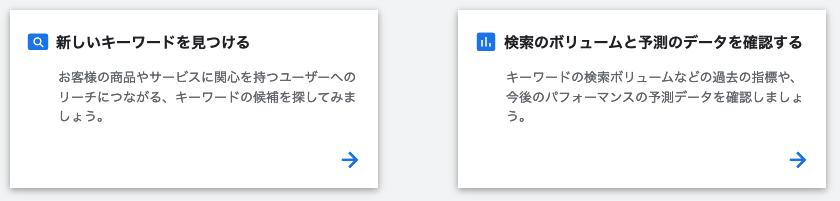 Googleキーワードプランナートップ画像
