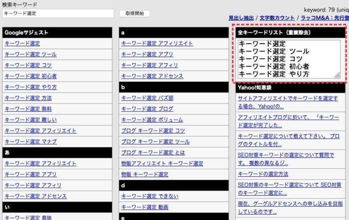関連キーワード取得ツール「キーワード選定」検索結果