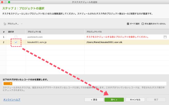 RankTrackerスケジュール追加したいサイトを選ぶ