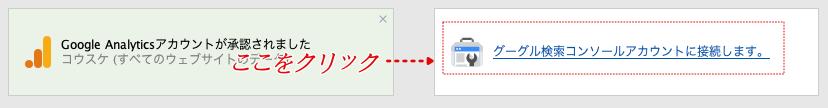 Googleサーチコンソール連携