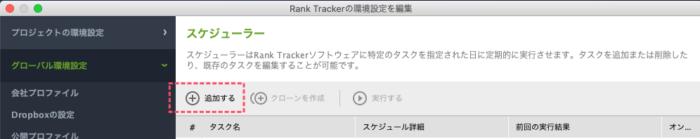 RankTrackerスケジュールの追加