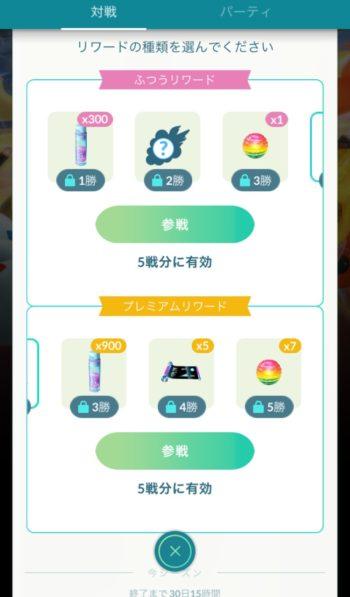 pokemongoバトル機能全容