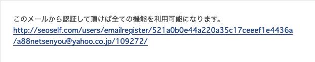 SEOSELF本登録するためのリンク