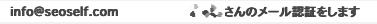 SEOSELF登録確認メール