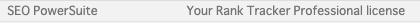 RankTrackerライセンスキーのメール
