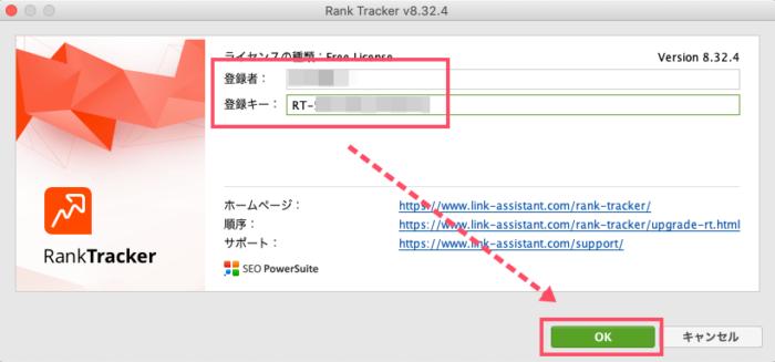 RankTracker有料版ライセンスキーの登録