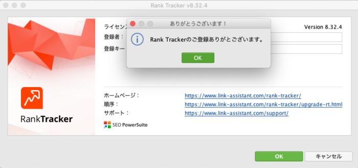 RankTracker有料版ライセンスキーの登録完了