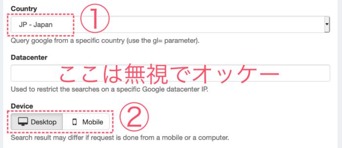 serposcope検索する国の設定