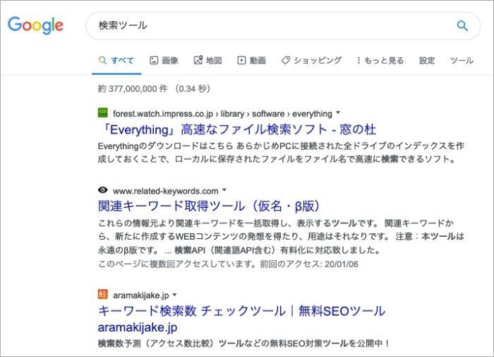 キーワード:検索ツールでググった結果