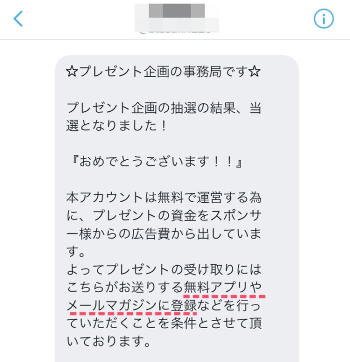 Twitterプレゼント企画詐欺メール