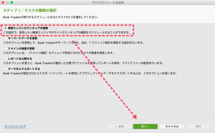 RankTracker検索エンジンのランキング確認をスケジュール予約する