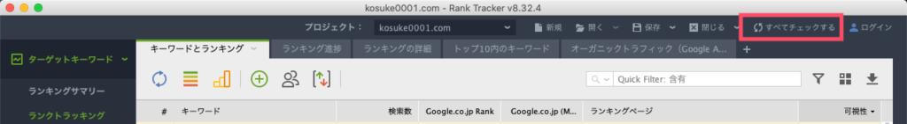 RankTracker順位チェックをすぐに始める方法