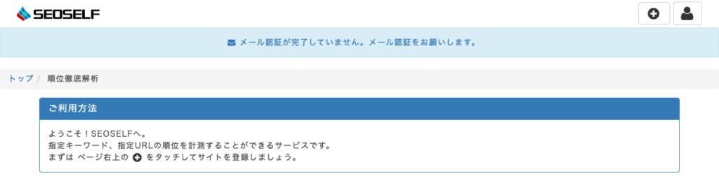 SEOSELFの登録完了画面