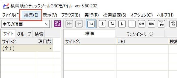GRCキーワード追加方法