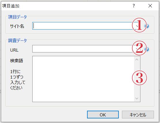 GRCキーワード追加画面