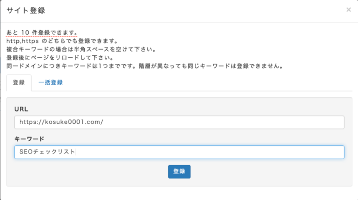 SEOSELFキーワードを個別に登録する方法
