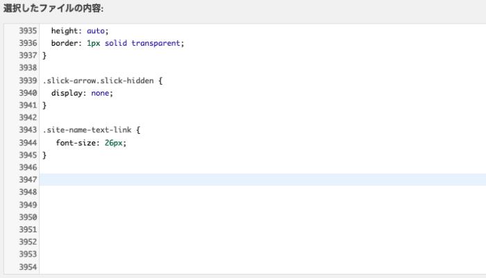 埋め込んだSNSを中央揃えにするコードをペーストする場所